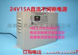 兴涛源24V15AUPS警铃应急不间断铁箱电源