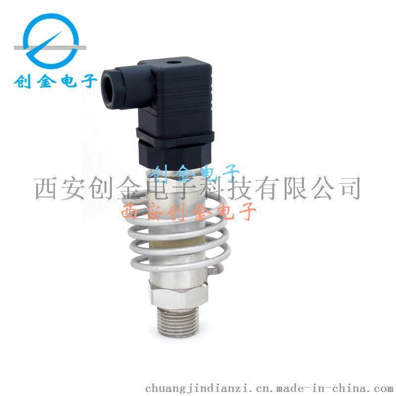 耐高温散热型压力变送器 工业用高温压力变送器