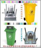 320L注塑环保箱模具 320L垃圾筒模具