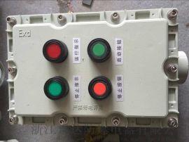 乐清BZC51防爆按钮操作柱壁挂式防爆操作箱