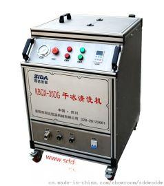 四达低温KBQX-30DG单管干冰清洗机 厂家直销