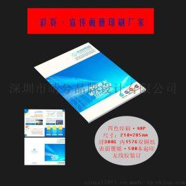 画册印刷深圳 图册印刷厂 深圳宣传册印刷公司折页