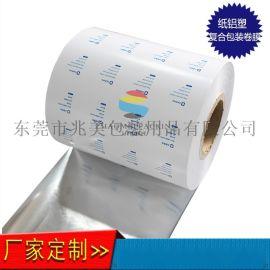 厂家定制纸铝复合包装 纸/AL/PE纸铝袋卷膜