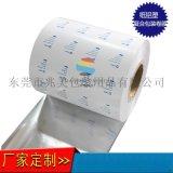 廠家定製紙鋁複合包裝 紙/AL/PE紙鋁袋卷膜