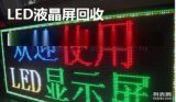 上海户外广告机哪里回收,户外LED显示屏回收公司