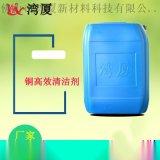 湾厦清洗剂 厂家直销 WX-C5501铜高效清洗剂