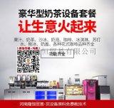奶茶设备的价格清单 奶茶设备实体店 奶茶设备和原料