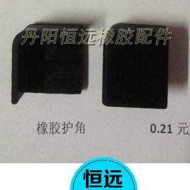 橡胶护角厂家,橡胶护角模  品,汽车制冷空调橡胶配件规格型号加工定制价格