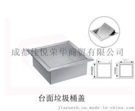 不鏽鋼304臺面垃圾筒蓋方形無底