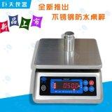 食品厂  不锈钢防水电子称 3kg6KG15kg防水密封性好的电子秤