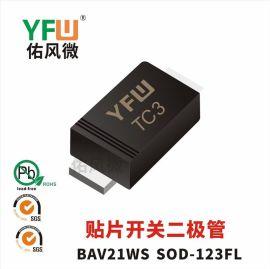 BAV21WS SOD-123FL贴片开关二极管印字TC3 佑风微品牌