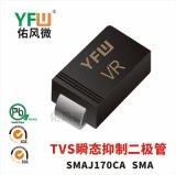 SMAJ170CA SMAJ印字VR双向TVS瞬态抑制二极管 佑风微品牌