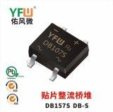 DB157S DB-S 1.5A贴片整流桥堆印字DB107S 佑风微品牌