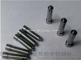 钨钢成型冲头 钨钢冲头 钨钢非标定制加工