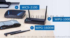奇机无线投影** WiPG用户手册