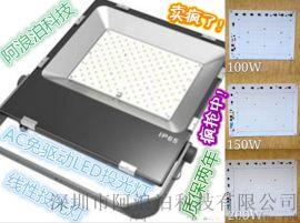 AC免驱动LED投光灯厂家 线性LED泛光灯厂家