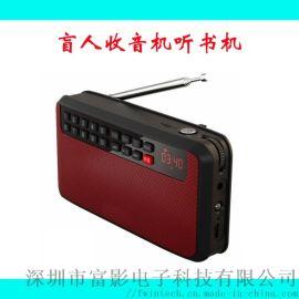 盲人收音机盲文收音机盲人听书机