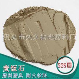 久久麦饭石粉末 高吸附性能麦饭石滤料