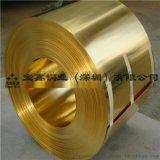 厂家直销 H62黄铜带 精密切割耐磨黄铜带