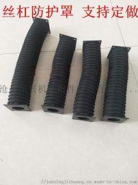 伸缩式丝杠防护罩圆形防护罩风琴防护罩规格型号防护罩