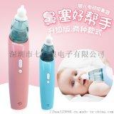 帶音樂嬰兒清理鼻涕屎電動吸鼻器