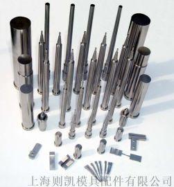 模具配件冲针-上海则凯模具配件有限公司