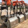 酒廠專用不鏽鋼電動馬達抓鬥作業範圍廣泛廠家現貨供應