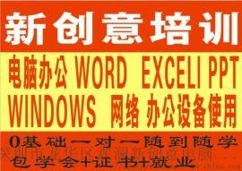观澜电脑基础培训学校 清湖办公文员软件应用培训班