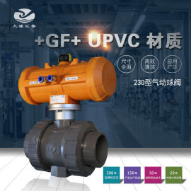 +GF+ 230型UPVC气动球阀 工业阀门