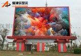 西南商貿城室外P8大型彩色LED電子廣告顯示屏