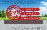 淮南价值观标牌广告牌厂家