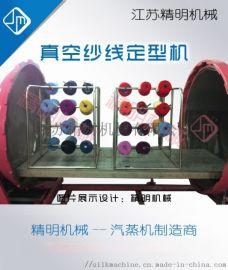 精明化纤丝定型机-纺织定型设备-江苏精明机械