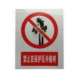 禁止在保护区内植树 禁止植树警示牌用什么材质