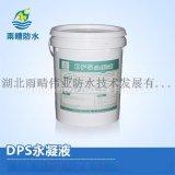 无机物渗透结晶永凝液dps防水剂哪里好?