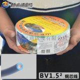 厂家直销 国标纯铜百米家装电线BV1.5塑铜线