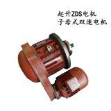 5T電動葫蘆運行電機 葫蘆錐形轉子電機