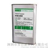 无溶剂低粘度PCB电路板防潮防腐蚀有机硅环保三防漆