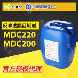 MDC220膜阻垢剂可用于生产饮用水