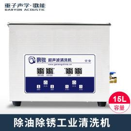 歌能G-060S除尘除污超声波清洗机清洗器
