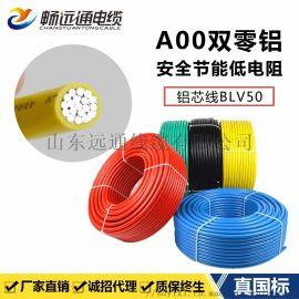 厂家直供 电线电缆 BLV35 50 70 95 120 150 240平方工程用铝芯线