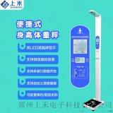 醫用體檢機攜帶型身高體重測量儀 公共衛生服務一體機