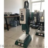 塑料焊接機,上海塑料焊接機,上海超聲波焊接機