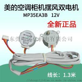 MP35EA3B适用于美的空调立式柜机双同步电机