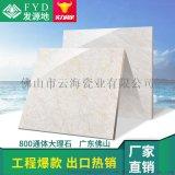 厂家直销通体大理石瓷砖 卧室餐厅卫生间 防滑地砖