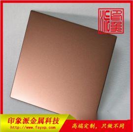 供应304打砂玫瑰金防指纹不锈钢板材厂家直销
