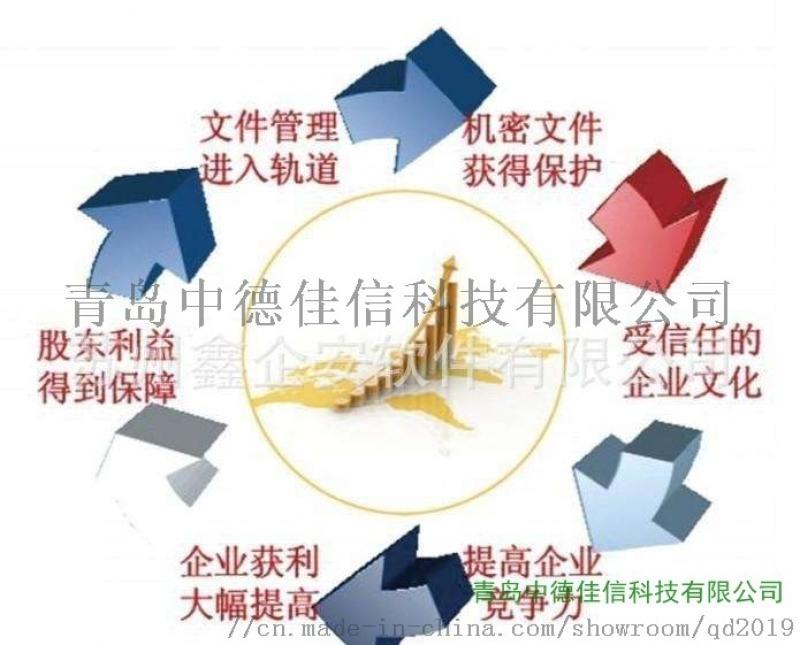 青岛文档安全系统青岛文档加密软件文档保密软件