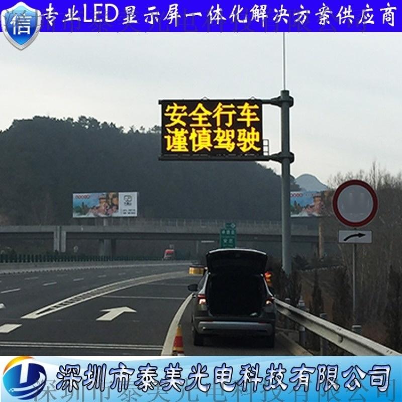 雙色交通屏 道路電子交通屏 p16 led交通屏