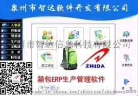 智達箱包ERP軟件