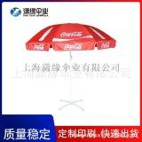 食品飲料太陽傘廣告印刷可口可樂青島啤酒廣告太陽傘瀟緣