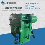 中岛环保 溶气气浮机 屠宰废水处理设备 厂家直销